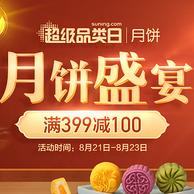 中秋送礼之选!苏宁易购 月饼盛宴 满399-100元、美心流心奶黄8只礼盒308元