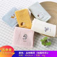5條 金號 48g 純棉小毛巾48x26cm