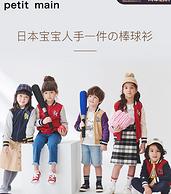 日本超高人氣品牌,petit main 兒童搖粒絨棒球衫