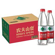 26斤送到家!农夫山泉 饮用水 饮用天然水 550mlx24瓶 整箱装