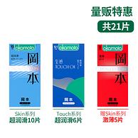 折合1.6元/支 僅線下1/3價:日本 岡本 避孕套 21片