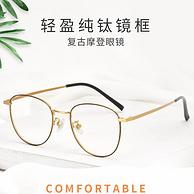 再降10元 防蓝光+7g超轻:Coolbar 纯钛 近视眼镜
