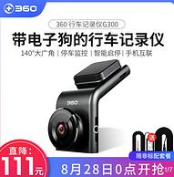 app互聯+緊急錄制+行車軌跡: 360 G300 隱藏式行車記錄儀