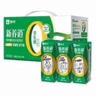 京东Plus专享、0乳糖:250mlx15盒 蒙牛 新养道 低脂牛奶 Plus会员35元、需运费券
