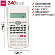 Deli 得力 科学函数 计算器D82TM