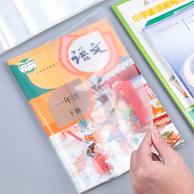 创易 环保透明书套包书皮 大中小混合30个