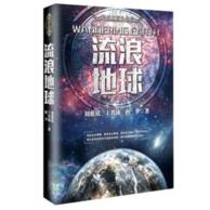 科幻小說:《流浪地球》