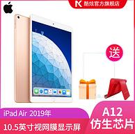 800元大差价 再降50元,Apple 新iPad Air 10.5英寸 平板电脑 Wlan 64g