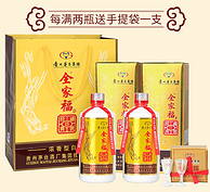 大差價 貴州茅臺集團出品,全家福 盛世經典 濃香型白酒 500mlx2瓶