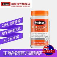 澳洲 Swisse 兒童復合維生素 咀嚼片120片
