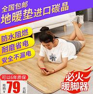 白菜价!可遥控,韩国进口 恩特思 地暖垫 50x35cm