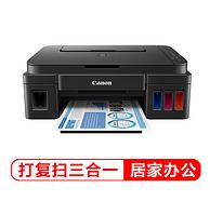0點 彩打+掃描+復印:佳能 多功能一體機 G2800