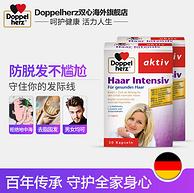 9日0点:拯救发际线,30粒x2盒x2件:德国 双心 护发氨基酸营养胶囊