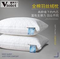 16万好评 星级酒店标准 全棉可水洗:紫罗兰 枕头 1对装