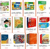 整点抢券 合理凑单相当于3折:京东 精选童书 专场促销