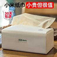 價格再降!小米眾籌款、食品級:100抽x30包 無染 3層竹纖維抽紙