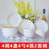 极有家认证:景德镇 EY/恩益 4盘4碗4勺4双筷2面碗餐具套