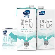 Valio 芬蘭蔚優 脫脂牛奶 1Lx12盒