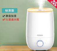 5L水箱+静音:康佳 家用 加湿器 KZ-H861