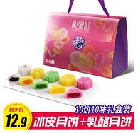 10饼10味,食滋源 冰皮月饼礼盒 340g
