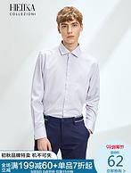 專柜款:海一家 男士長袖襯衫