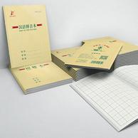 麦草原浆护眼纸:20本 维克多利 学生作业本