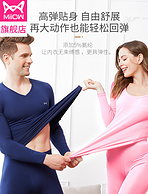 4.9分 小編同款:貓人 精梳棉 男女秋衣套裝