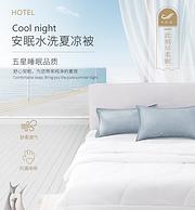 希尔顿酒店供应商:柔眠家纺 空调被 1.5米
