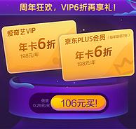 神价格!知乎盐选VIP+京东Plus+爱奇艺黄金VIP年卡