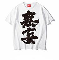 清仓白菜!outlets/后序 国潮印字T恤