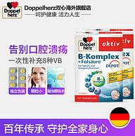 神价格!45片x2盒,德国产 双心 Doppelherz 复合维生素B族+叶酸