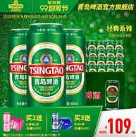 500mlx24听x2件,青岛啤酒 经典10度 罐装啤酒