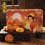 拍2件、买一送一,杏花楼 广式月饼礼盒 迷你铁盒 600gx4件