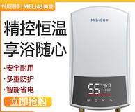 免储存水 恒温即热 ±1°C温差:美菱 电热水器