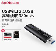 接口伸縮+私密保護+防誤刪:SanDisk 閃迪 256G 固態閃存盤