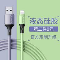 2條,折不斷:江城征途 蘋果數據線