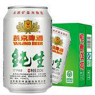 4.9分 原麦汁度数11度:燕京啤酒 纯生 330mlx24罐