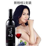 刘嘉玲自有品牌、意大利原瓶进口:750ml  +0 干红葡萄酒 粉标