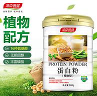 16种氨基酸 0胆固醇:汤臣倍健 植物蛋白质粉 150gx6罐