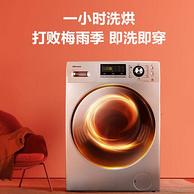 16日0点、历史低价:Hisense 海信 XQG100-TH1426FY 10KG 洗烘一体机