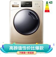 0点 降200元,Hisense 海信 10kg 滚筒洗衣机 HG100DAA125FG