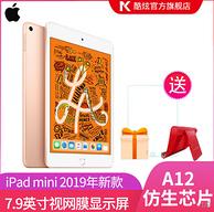 降40元 Apple 苹果 新iPad mini 7.9英寸 平板电脑 wlan 64g