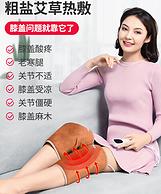 有效缓解关节疼:木顿 电加热护膝 券后68元起包邮送空调护膝(长期98元)