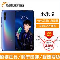 再降100 骁龙855+面容解锁+快充:小米 小米9 手机 6+128g 2199元包邮(上市价2999元)