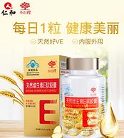 4.9分 美白肌膚,抗衰老:仁和 小紅櫻維生素E 60粒