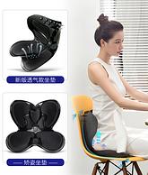 矫正坐姿 防驼背:背背佳 护腰矫姿坐垫