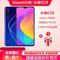 骁龙710+屏幕指纹+NFC:小米 CC9 手机 6+64g