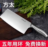 4.9分 一体成型:方太 不锈钢切片刀 FT-RL11
