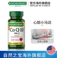 心脏守护神 75粒x2瓶,美国 Nature's Bounty 自然之宝辅酶Q10