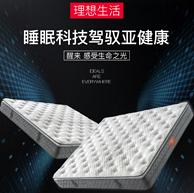 新品发售: SLEEMON 喜临门 理想生活 竹炭乳胶独袋弹簧床垫 1.8x2m